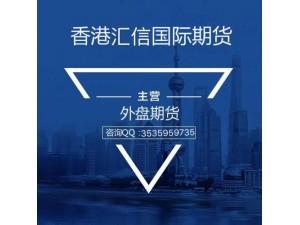 香港最新外盘期货招商汇信国际期货诚招代理商