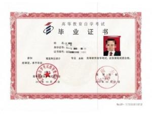 早计划早学习早毕业北京自考本科成人自考圆您大学梦!