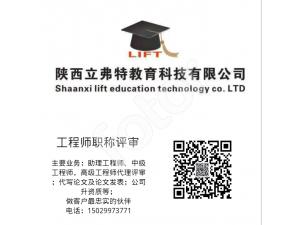 2019年陕西省工程师职称评审条件和八大员技工