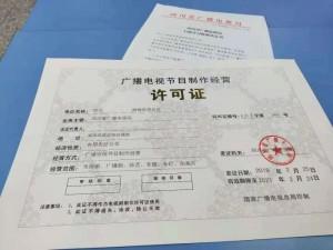 四川加急审批成都广播影视电视节目制作经营许可证