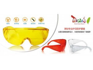 防护安全眼镜 红色护目镜