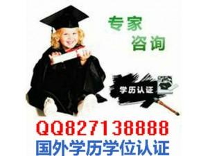 国外学历学位认证/留学生学历认证QQ/微信827138888