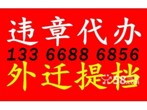 外地汽车上北京牌照、开异地验车委托书、办北京居住证