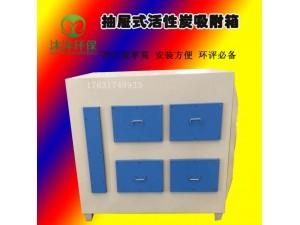 厂家直销活性炭废气吸附过滤箱 喷漆烤漆净化环保箱