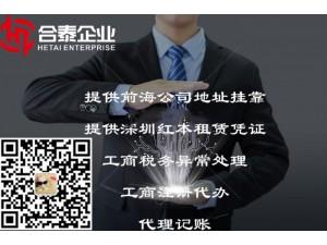 福田的红本租赁凭证可以用于前海公司地址续签吗怎么办