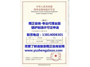 广州压力管道许可证代理取证要求是什么