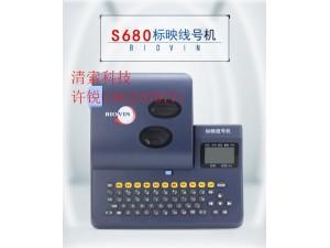 硕方线号机s680