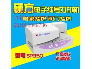 硕方PVC电信标牌打印机SP350