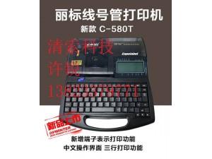 佳能丽标C-580T可接电脑
