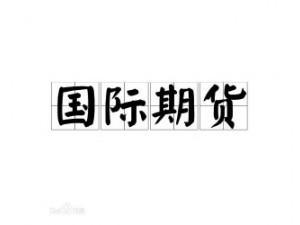 上海期货公司代理加盟