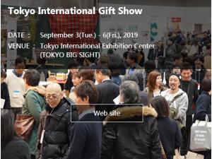 2019年日本东京消费品礼品展