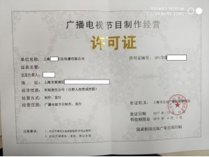 上海转让一家贸易类的公司