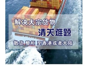 香港-大陆进口清关国外取件包通关