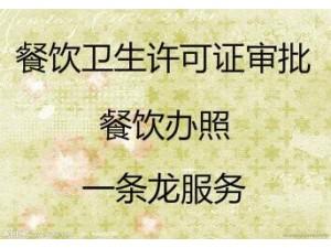 邯郸代办许可,邯郸办理行业资质,餐饮许可证-八戒财税