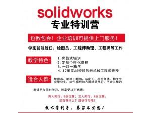 中山火炬solidworks机械设计培训CAD培训(包学会