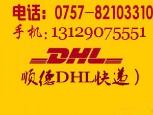 顺德国际快递 乐从DHL 龙江DHL 陈村DHL 伦教DHL