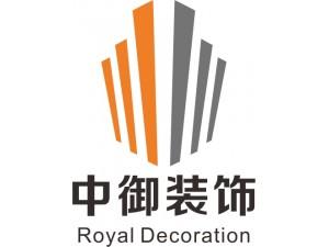 惠州办公室装修 写字楼装潢设计 我们更快更实惠【中御装饰】