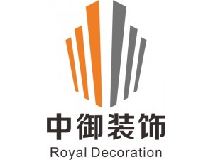 惠州市中御建筑装饰工程有限公司