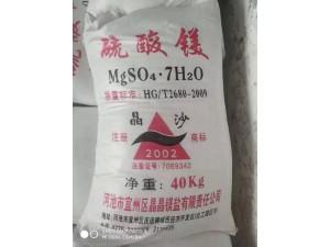 硫酸镁 广西