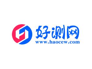四川食品检测公司 服装检测公司 好测网提供各类检测
