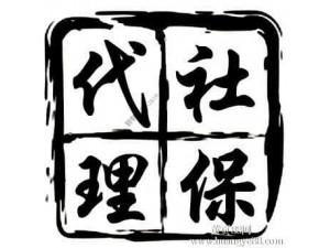 梅州市失业保险政策,梅州社保代理,梅州公司社保
