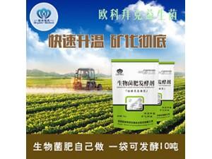 秸秆发酵还田用哪个牌子生物有机肥发酵剂效果好