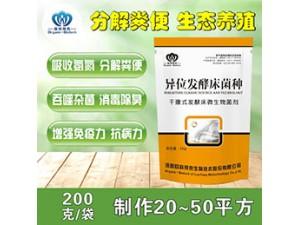异位发酵床菌种干撒式发酵床养鸡猪蛇竹鼠养殖专用EM菌种