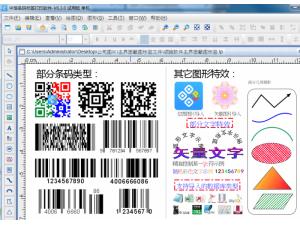 中琅可变数据印刷工具