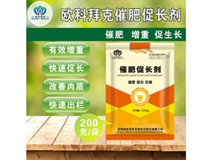鸡鸭牛羊用的催肥促长剂促长饲料添加剂