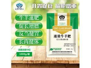 牛羊肥催肥增重促生长羔羊牛育肥速肥专用饲料添加剂提高瘦肉率