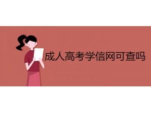 2019成人教育证书学信网可查