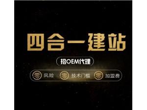 五合一建站网络开发业务OEM招商(创业优选)