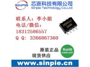 低成本5V/2A过认证车充芯片NS6112