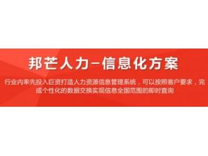 沈阳邦芒人力-人力资源管理信息化解决方案