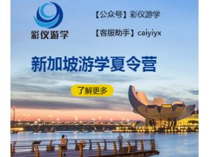 上海哪家国外境外游学夏令营最专业?