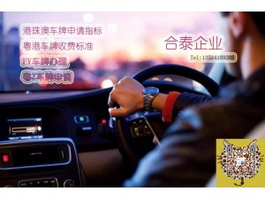 申请粤港车牌完税证明如何看是否符合申请