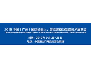 2019广州国际机器人展(简称RoboIMEX)