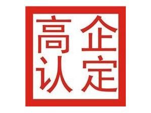 北京知识产权高新技术企业认定高企认定高新认定