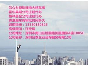 中港三地车牌批文申请需要多长时间及操作流程