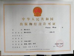成都图书零售申请锦江区出版物经营许可证