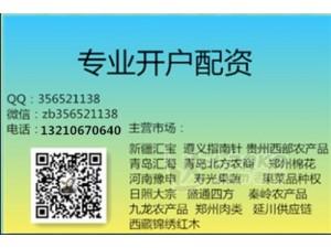 贵州西部农产品开户全国无损配资培养交易技巧