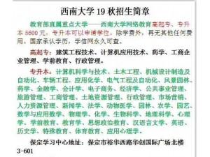 西南大学19秋热招中,名额有限,欲报从速!!!