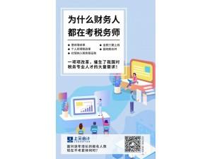江阴税务师报名开始了/江阴税务师培训机构哪家好