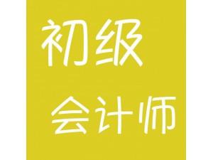 惠州初级会计证报名点2019