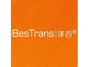 专业翻译质量认证证件翻译盖章擅长各个语种