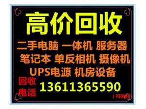 北京回收ups电源二手电源回收北京回收电瓶