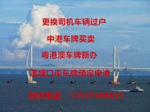 港珠澳三地车牌办理需要满足哪些要求