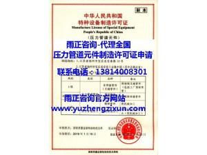办理输油管道安装许可证取证换证收费明细