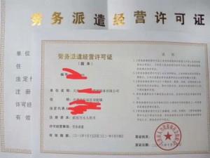 在全国都可以使用天津市区注册劳务派遣许可证