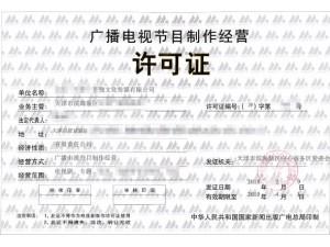 如何申请天津市区广播电视节目制作许可证